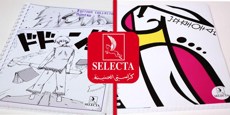 En vidéo:La marque Selecta INNOVE dans la promotion des jeunes talents tunisiens en design !