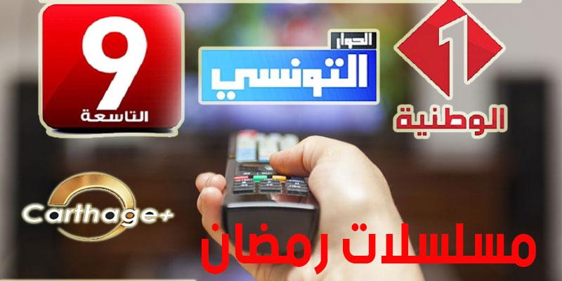 قائمة المسلسلات التونسية خلال شهر رمضان