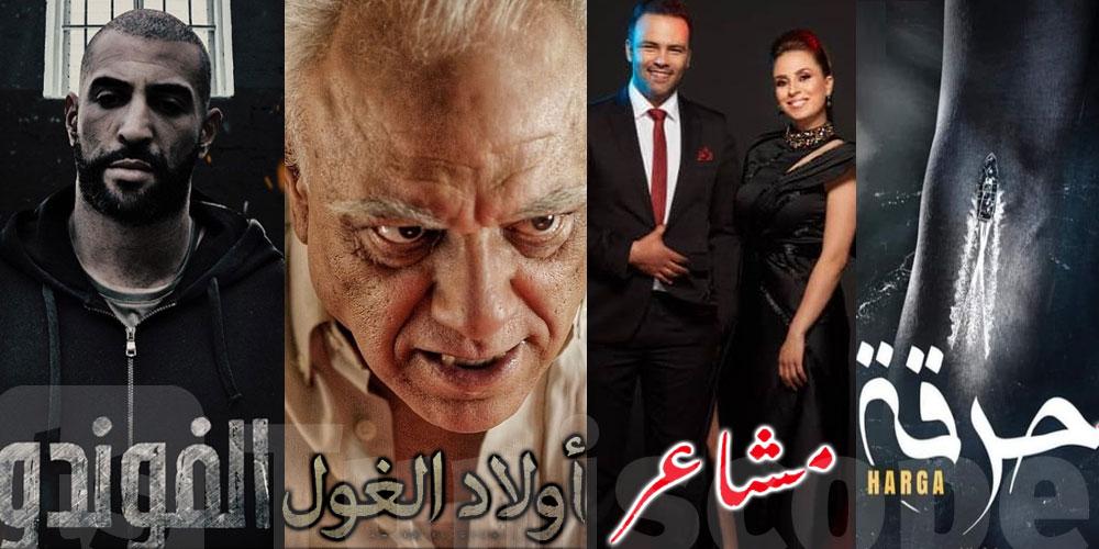الأكثر مشاهدة على يوتيوب..ترتيب المسلسلات التونسية
