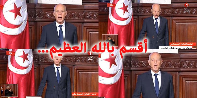 صورة اليوم، رئيس الجمهورية قيس سعيد يؤدي اليمين الدستورية