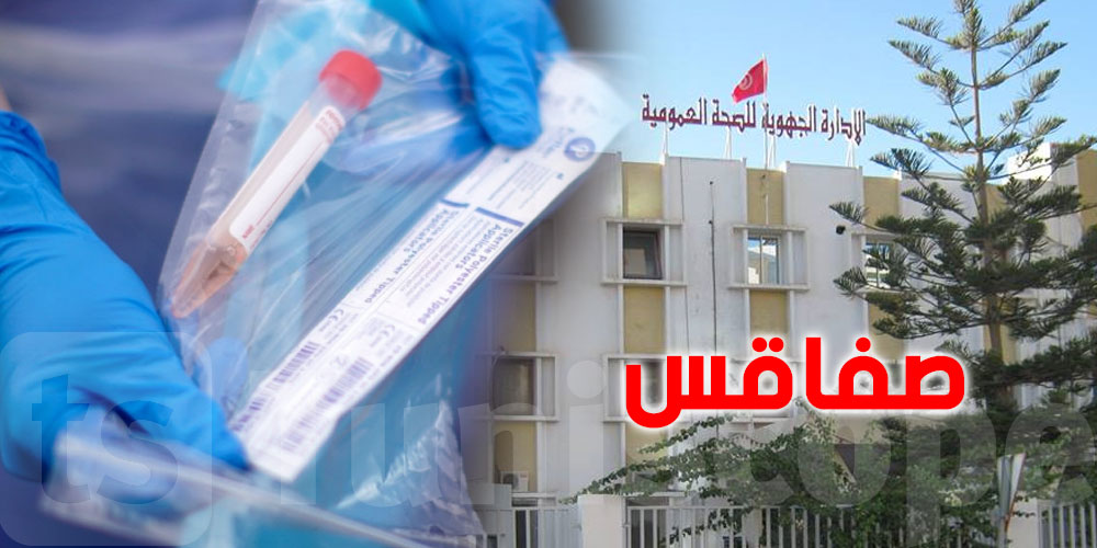 صفاقس: 3 إصابات محلية جديدة بفيروس كورونا