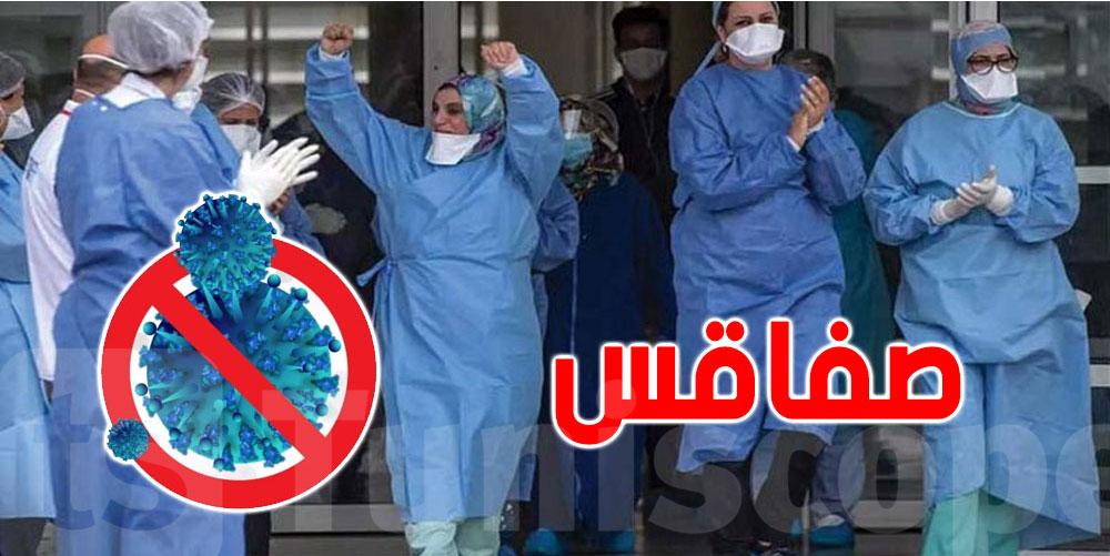 صفاقس : تسجيل حالة شفاء جديدة من فيروس كورونا