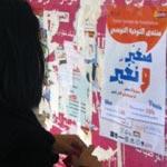 'Sghayer W Nghayer' pour un débat national sur la réforme du système d'orientation en Tunisie