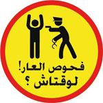 Shams : Un rassemblement prévu samedi pour réclamer la dépénalisation de l'homosexualité