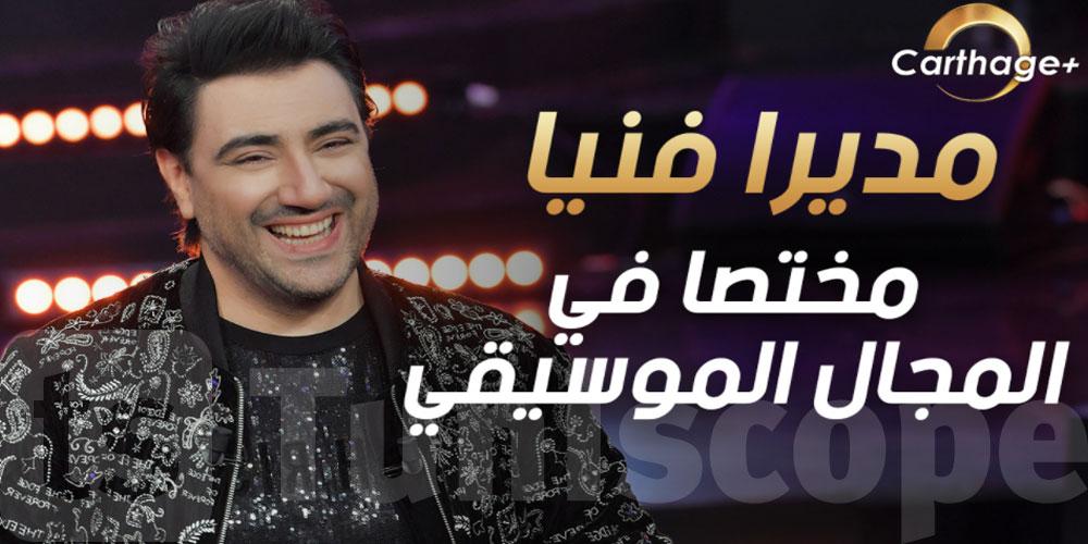 شمس الدين باشا مديرا فنيا مختصا في المجال الموسيقي على قناة 'قرطاج +'