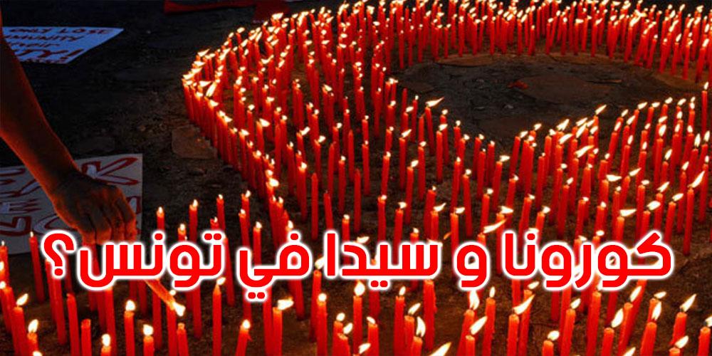 عدم تسجيل أي اصابة بفيروس كورونا في صفوف المصابين بالسيدا في تونس