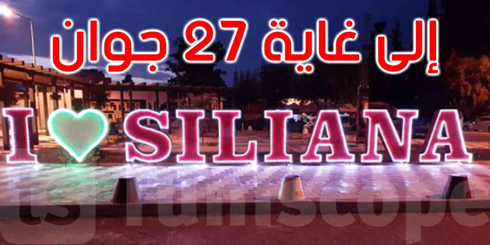 سليانة: منع كل التظاهرات والاحتفالات العامة والخاصة