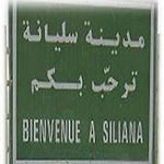 Attaque du siège du gouvernorat de Siliana