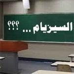 نقابة الثانوي تعلن مقاطعتها لمناظرة السيزيام