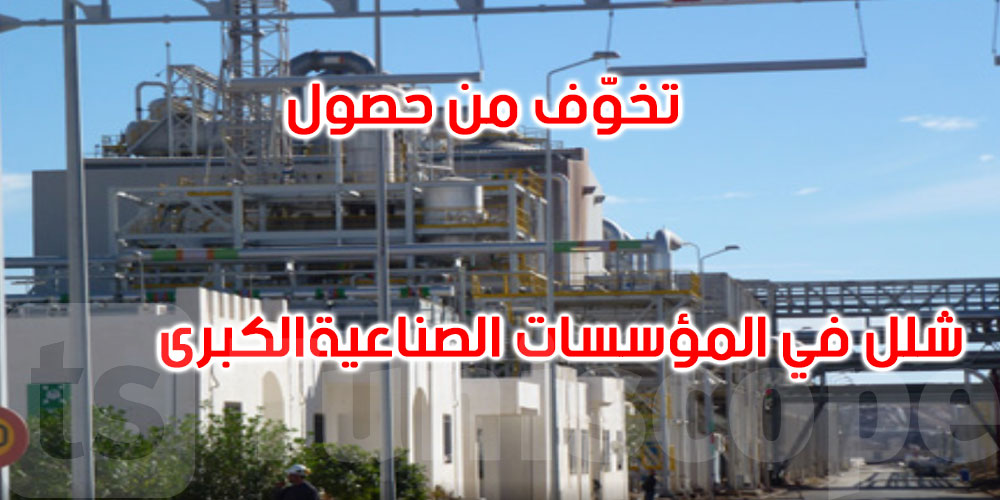 صفاقس: معتصمون يغلقون المنطقة الصناعية بالصخيرة