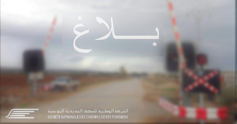 توقف حركة القطارات بين تونس والقلعة الخصبة بعد ارتفاع منسوب المياه