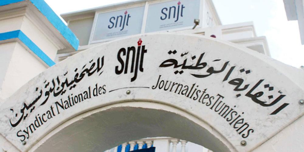 Le SNJT appelle à consacrer le 8 septembre, journée nationale de protection des journalistes