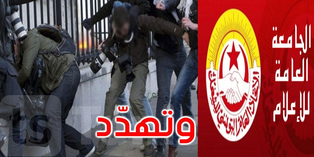 الجامعة العامة للإعلام تستنكر الاعتداءات على الصحفيين