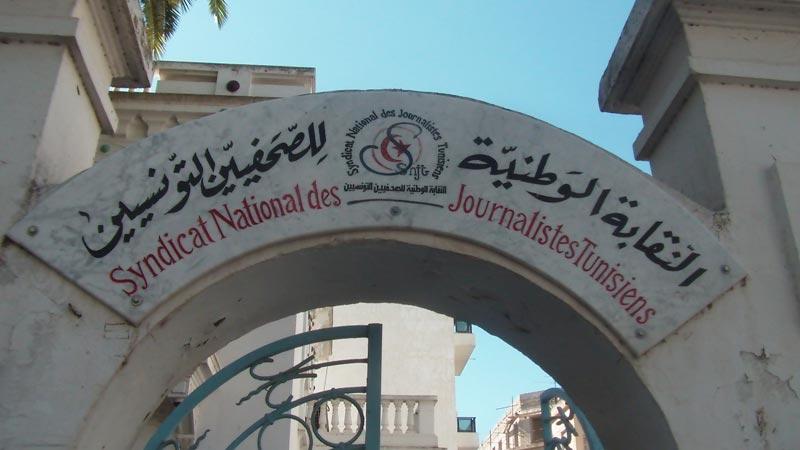 بعد أن نعتهم بـ '' معرّة الصحفيين في العالم'': النقابة تصدر بيانا شديد اللهجة ضدّ لسعد اليعقوبي