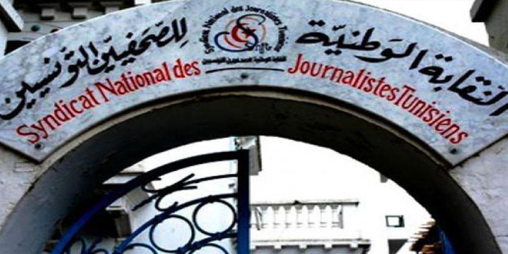 نقابة الصحفيين ترفض إقحامها في أي صراع سياسي واستغلال مقرها من قبل جهات مشبوهة