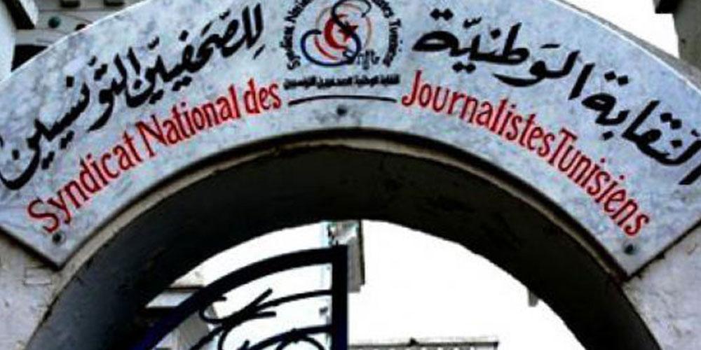 النقابة الوطنية للصحفيين التونسيين تعلق مفاوضاتها مع رئاسة الحكومة