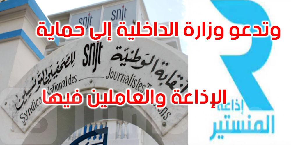 نقابة الصحفيين تندد بحملات التحريض التي عرّضت إذاعة المنستير إلى خطر الاستهداف