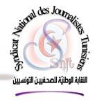 النقابة الوطنية للصحفيين التونسيين تعقد مؤتمرها الثالث