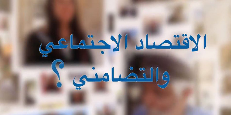 بالفيديو : هكذا تحدّث التونسي عن الاقتصاد الاجتماعي والتضامني