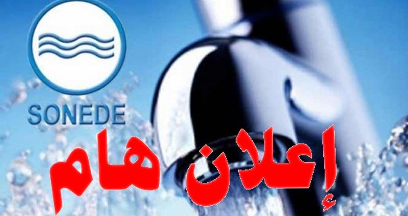 العاصمة: انقطاع الماء على هذه المناطق