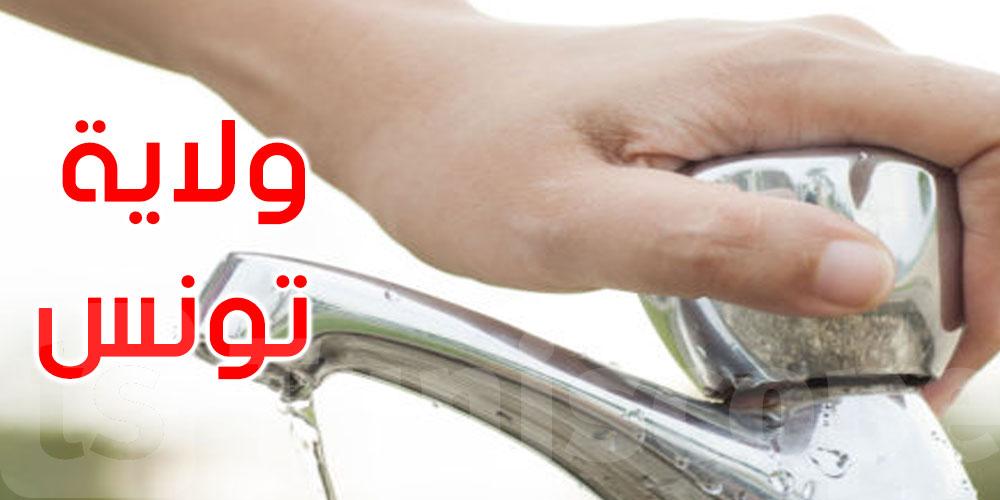 غدا: انقطاع في توزيع مياه الشرب في هذه المناطق