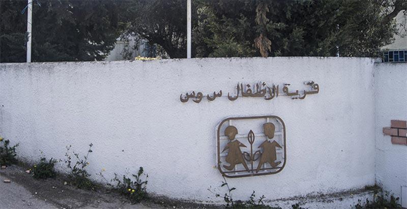 وزارة المرأة تعلن عن اجراءات لصالح لجمعية التونسية لقرى SOS