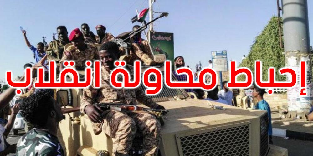 عاجل: إحباط محاولة انقلاب في السودان