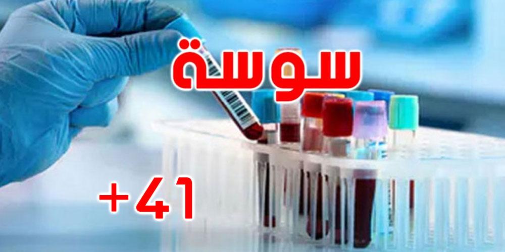 سوسة: 41 حالة عدوى محلية جديدة بفيروس كورونا