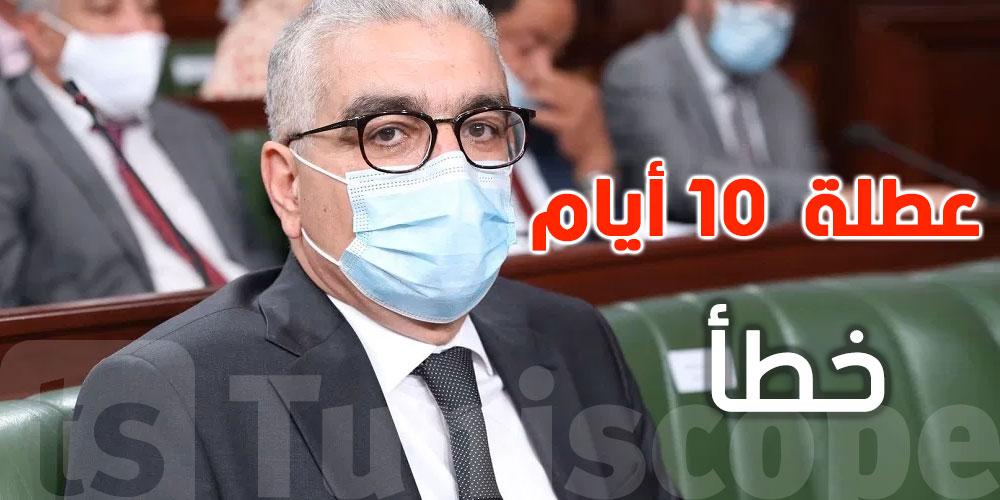 وزير الصحة ينفي خبر إيقاف الدروس لمدة 10 أيام