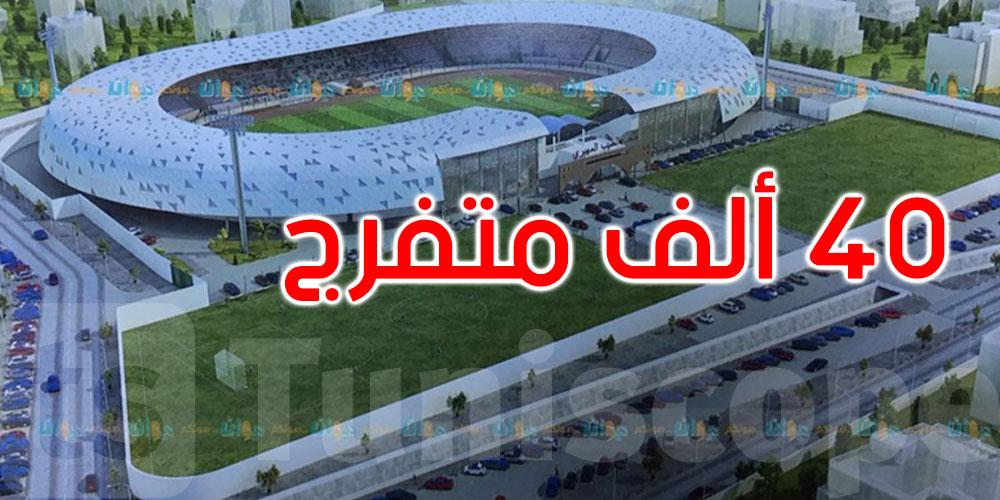 صفاقس: الملعب الجديد سيكون جاهزا في غضون أربع سنوات