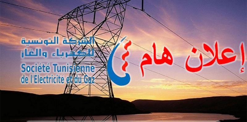 الستاغ: قطع التيار الكهربائي على ولايتين غدا الأحد