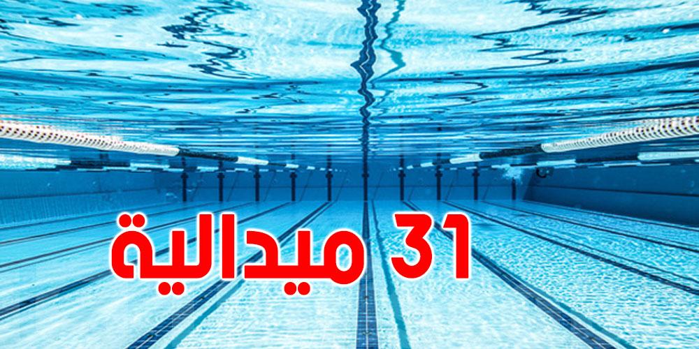 البطولة العربية للسباحة :تونس تحرز 31 ميدالية منها 13 ذهبية