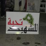 Des Tunisiens envoient un message de soutien aux Syriens