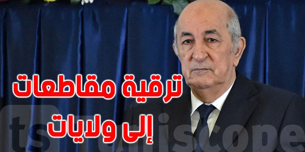 الجزائر.. تحويل 10 مقاطعات إدارية إلى ولايات
