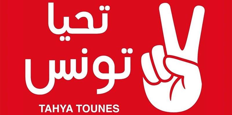 تحيا تونس دعم احد المترشحين للانتخابات الرئاسية في دورها الثاني