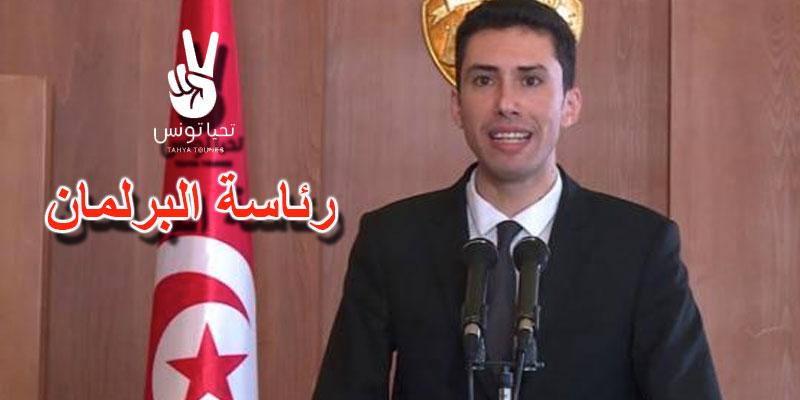 تحيا تونس ترشح مروان فلفال لرئاسة مجلس النواب