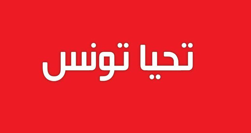 تحيا تونس تُطالب ببعث مؤسسة تُعنى بعائلات شهداء الأمن والجيش