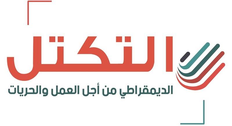 موقف حزب التكتّل من المترشحين للدور الثاني من الانتخابات الرئاسية