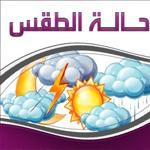 طقس اليوم: الحرارة تتراوح بين 32 و41 درجة مع بعض الأمطار