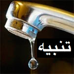 تنبيه : اضطرابات في توزيع مياه الشرب بالمنزه والمنار والعمران ورواد وسكرة