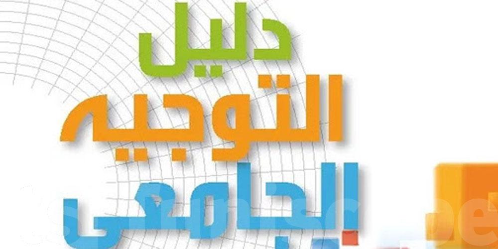 عدم ادراج مدرسة المهندسين في دليل التوجيه الجامعي: جامعة منوبة تُعلّق