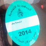 التمديد في أجل استخلاص معلوم الجولان لسنة 2014 الى يوم 14 مارس الجاري
