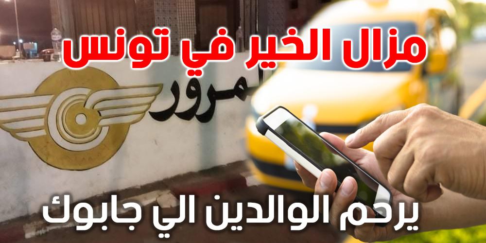 قصة سائق تكسي مع عون حرس تغزو الفياسبوك