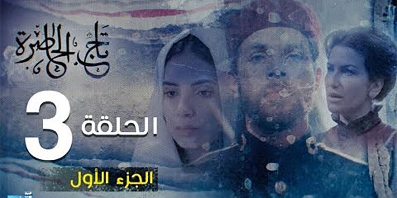 Tej El Hadhra Episode 3