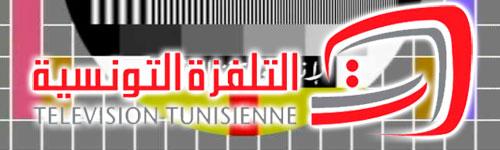 من هو المدير العام الجديد للتلفزة التونسية؟
