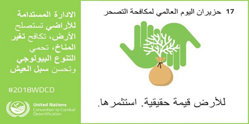 إحياء اليوم العالمي لمكافحة التصحر والجفاف تحت شعار للأرض قيمة حقيقية استثمرها