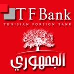 Al-Joumhouri appelle à ce que la TFB devienne une vraie Banque des tunisiens en France