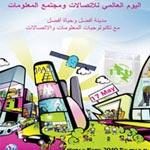 Célébration en Tunisie de la journée mondiale des télécommunications