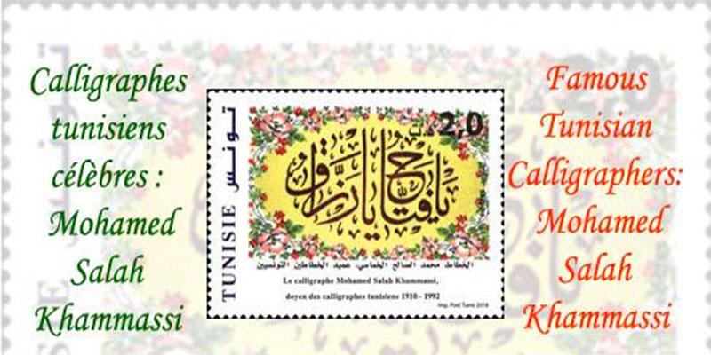 Emission d'un timbre-poste dédié au doyen des calligraphes tunisiens Mohamed Salah Khammassi
