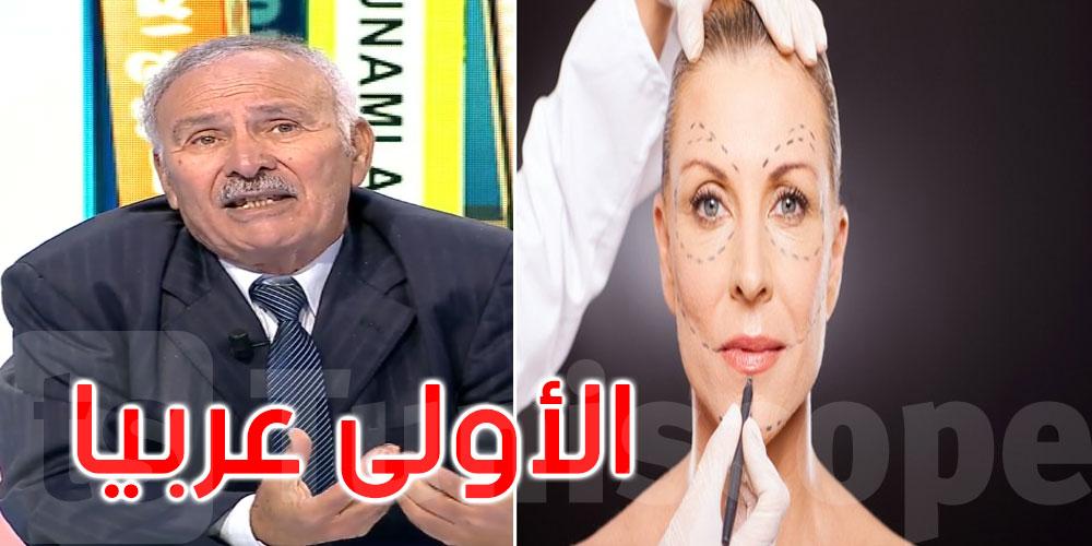 بالفيديو: الهادي التيمومي: تونس الأولى في العالم العربي في العمليات التجميلية